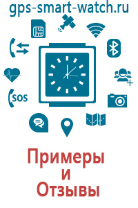 Часы gps watch tracker